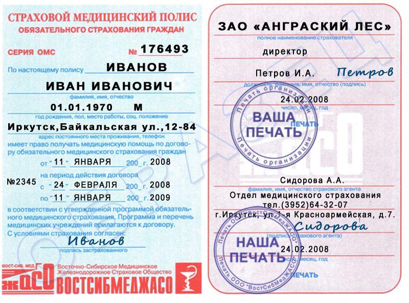 Срок действия лицензий licenziumru